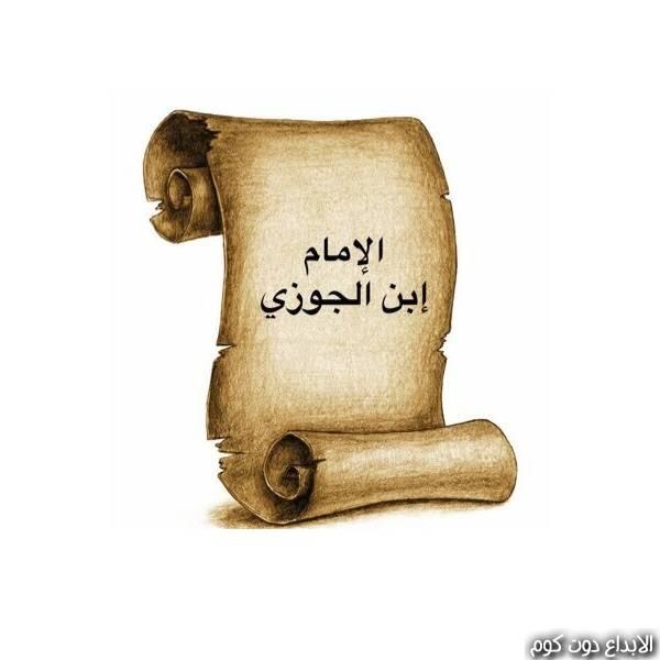 بن الجوزي