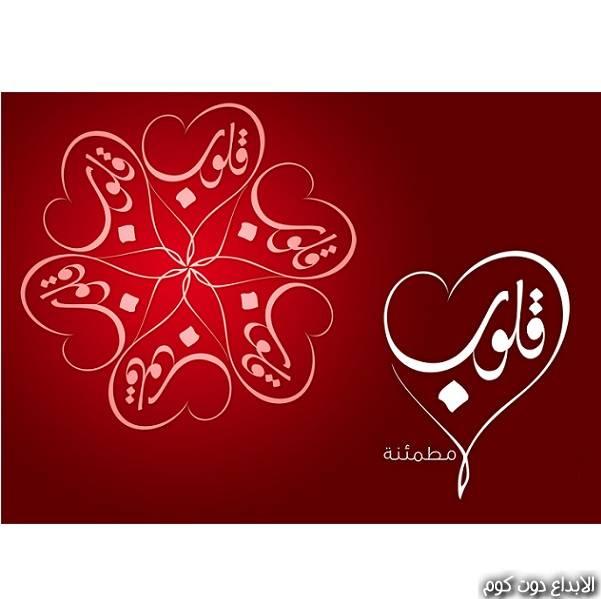 """ظ'ظ""""ظˆط¨ ظ…ط·ظ…ط¦ظ†ط© - ظ†طµط§ط¦ط ظ""""ظ""""ط£ط²ظˆط§ط¬"""