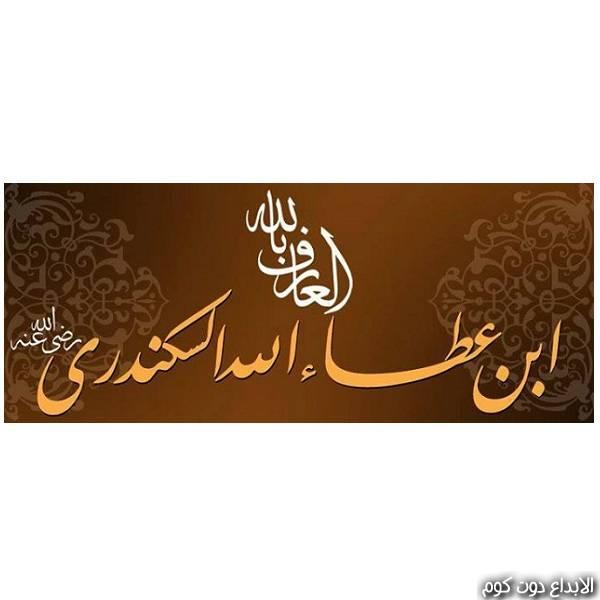 أحمد بن عطاء الله السكندري