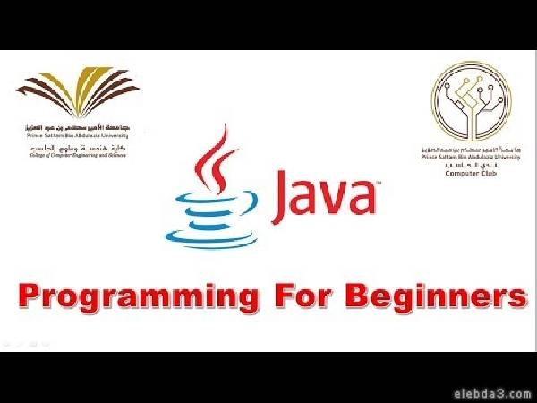 Java Programming For Beginners - Course 1- بالعربى