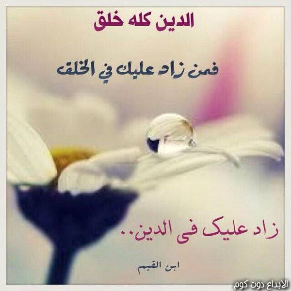 الأخلاق فى الاسلام