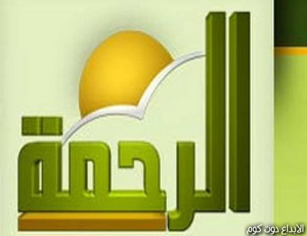 قناة قناة الرحمة الفضائية