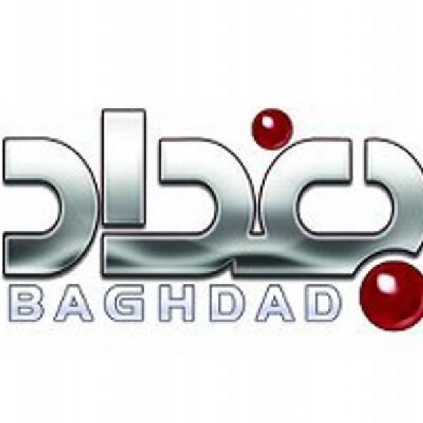 قناة بغداد الفضائية