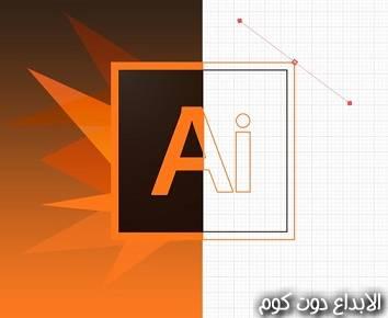 كورس أدوبي أليستريتور تقديم مصطفى مكرم
