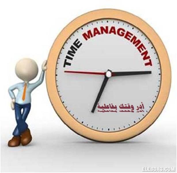 ادارة الوقت وزيادة الانتاجية