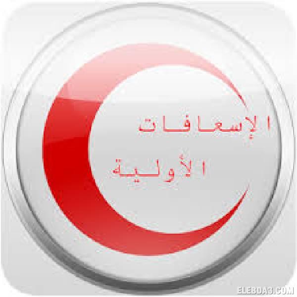 "طھط¹ظ""ظ… ط§ظ""ط§ط³ط¹ط§ظپط§طھ ط§ظ""ط§ظˆظ""ظٹط© first aid"