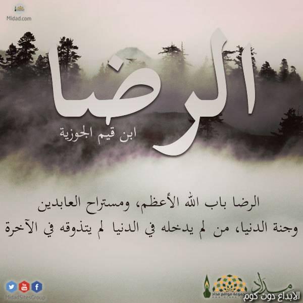 جنة الدنيا _ الدكتور حمزة الخالدي