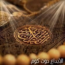 برنامج عظمة القرآن _  الشيخ سعيد بن وهف القحطاني