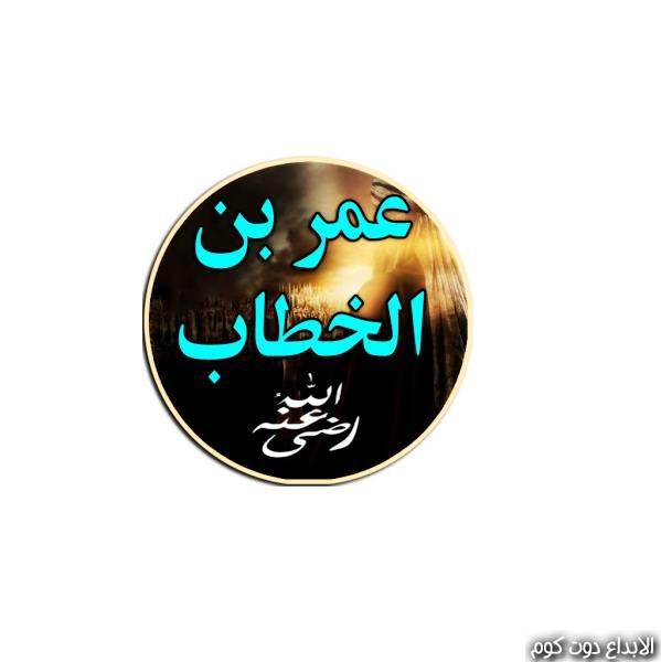 أيام عمر بن الخطاب