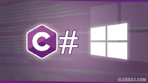 كورس سي شارب ( C#) من الصفر الى الأحتراف