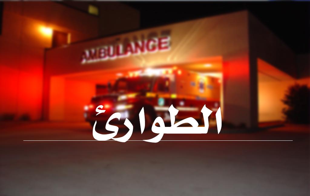 طب الطوارئ والاسعاف