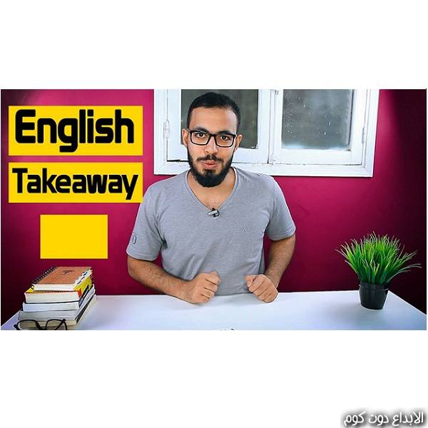 English Takeaway