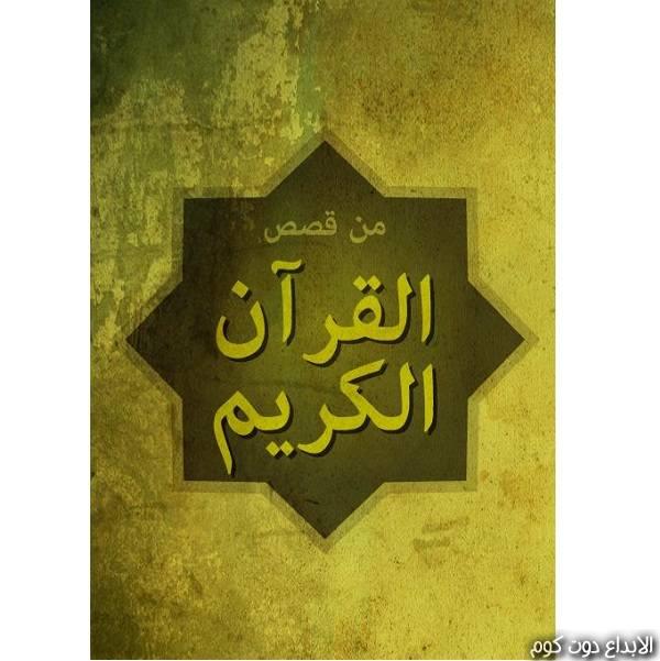 قصص القرآن (قصة وعبرة)