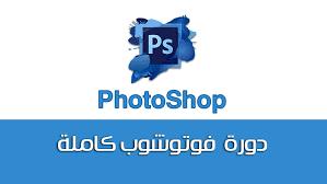 دورة فوتوشوب Photoshop cs6 & cc | كورس شامل للمبتدئين