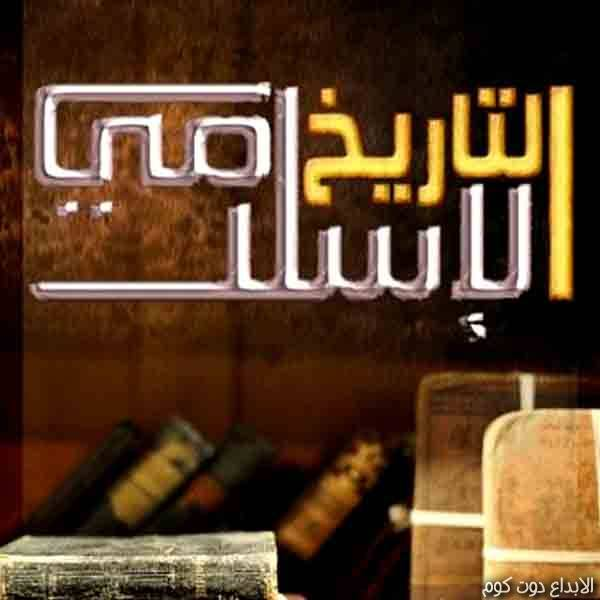 مقال: فتح مكة  | التاريخ الإسلامي