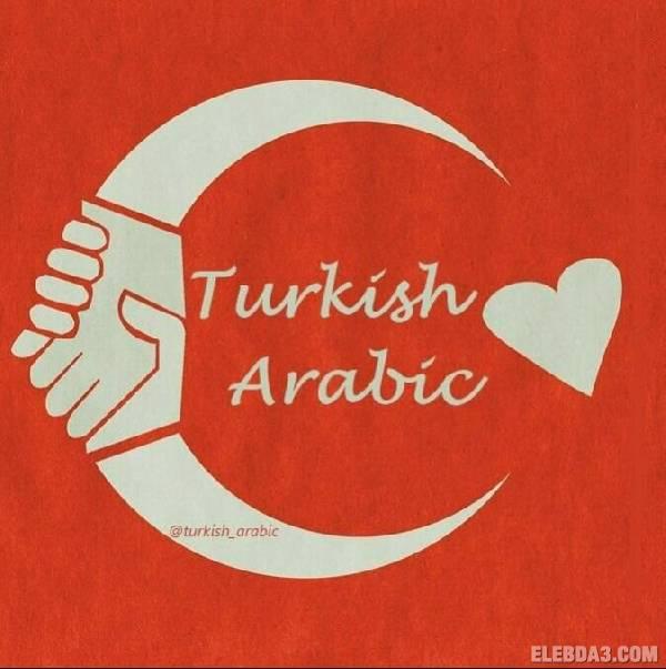 A1 تعليم اللغة التركية المستوى الأول