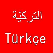 تعلم التركية من البداية