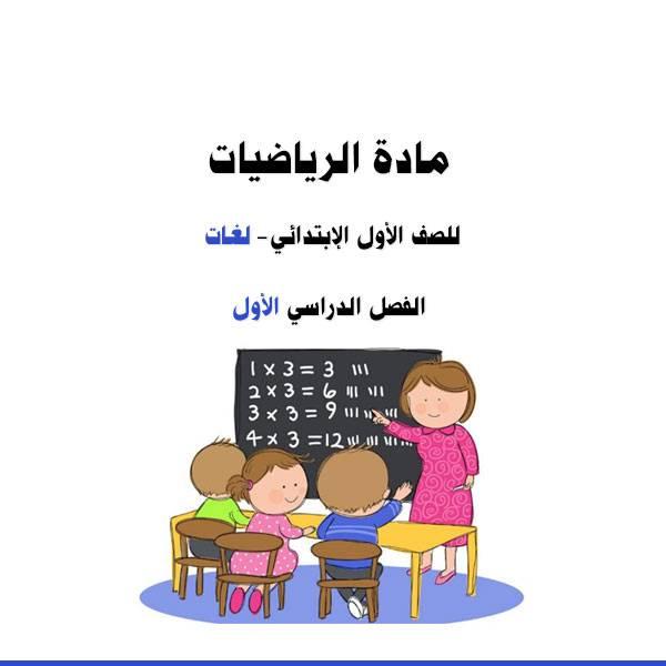 مادة الرياضيات - math لغات للصف الأول الإبتدائي - الفصل الدراسي الأول