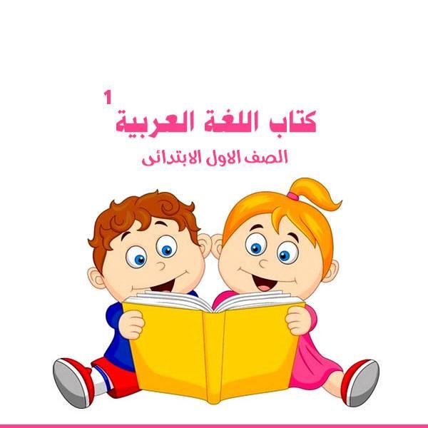 اللغة العربية - للصف الأول الإبتدائي - الفصل الدراسي الأول