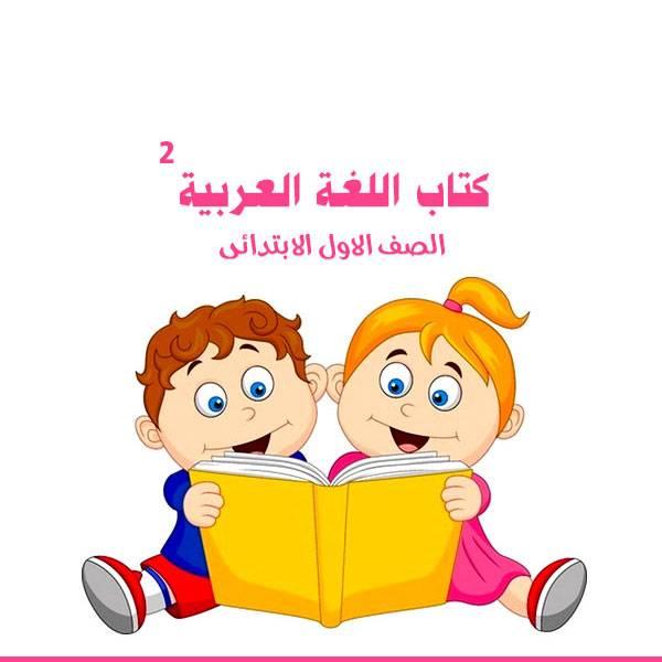 اللغة العربية - للصف الأول الإبتدائي - الفصل الدراسي الثاني