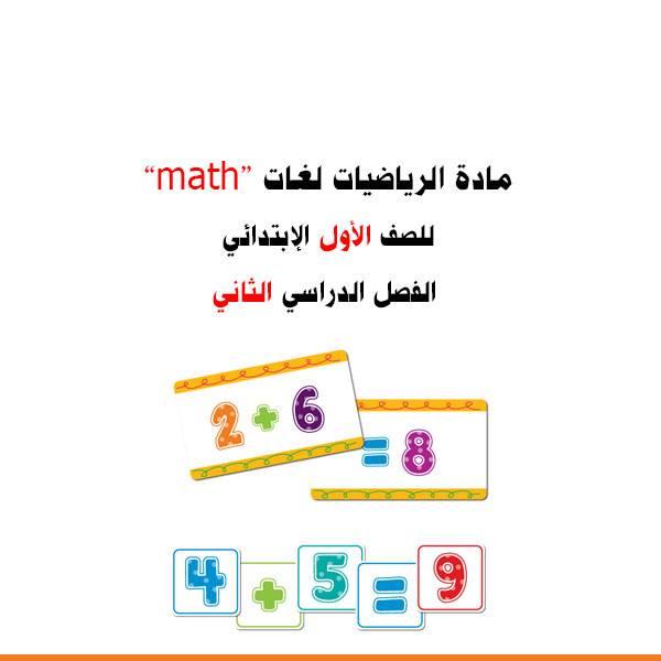 مادة الرياضيات - math لغات للصف الأول الإبتدائي - الفصل الدراسي الثاني