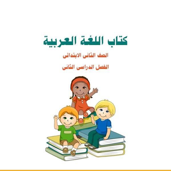 اللغة العربية - الصف الثاني الإبتدائي - الفصل الدراسي الثاني