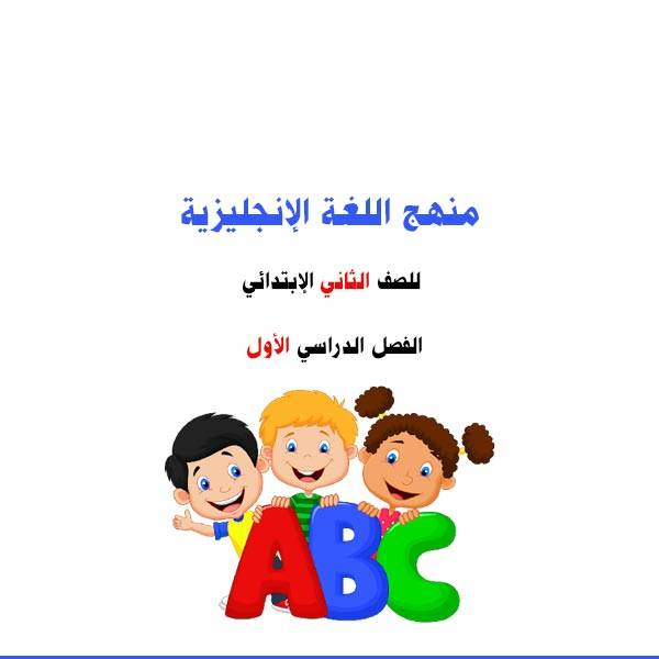 اللغة الإنجليزية - الصف الثاني الإبتدائي - الفصل الدراسي الأول