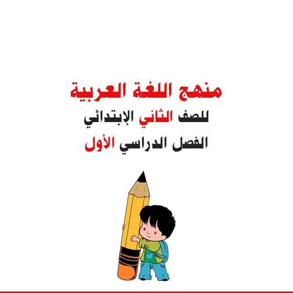 اللغة العربية - الصف الثاني الإبتدائي - الفصل الدراسي الأول