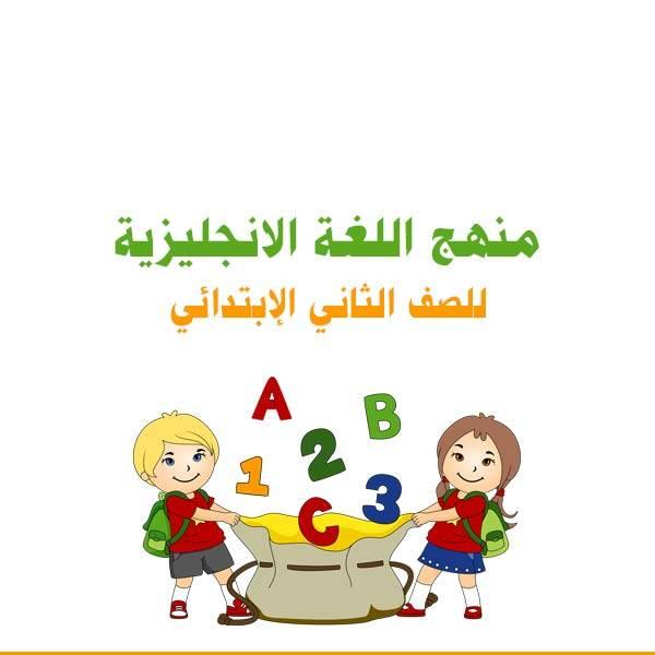 اللغة الإنجليزية - للصف الثاني الإبتدائي - الفصل الدراسي الثاني