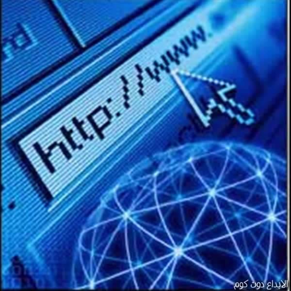 معلومات عن الإنترنت