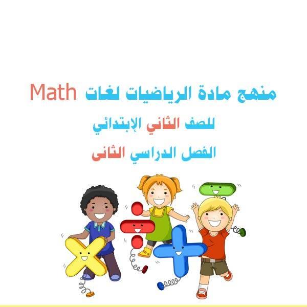 مادة الرياضيات -Math للصف الثاني الإبتدائي - الفصل الدراسي الثاني