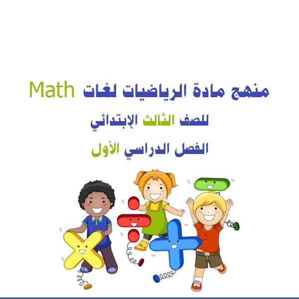 مادة الرياضيات لغات -math للصف الثالث الإبتدائي - الفصل الدراسي الأول