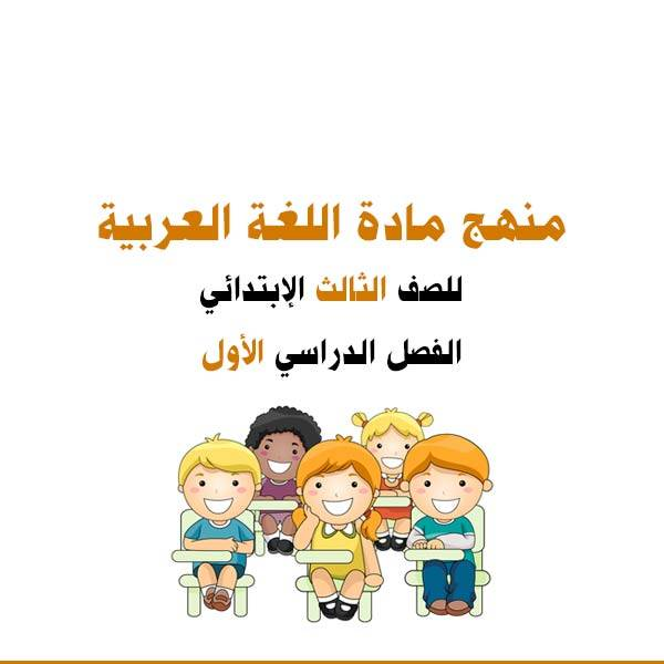 اللغة العربية - الصف الثالث الإبتدائي - الفصل الدراسي الأول