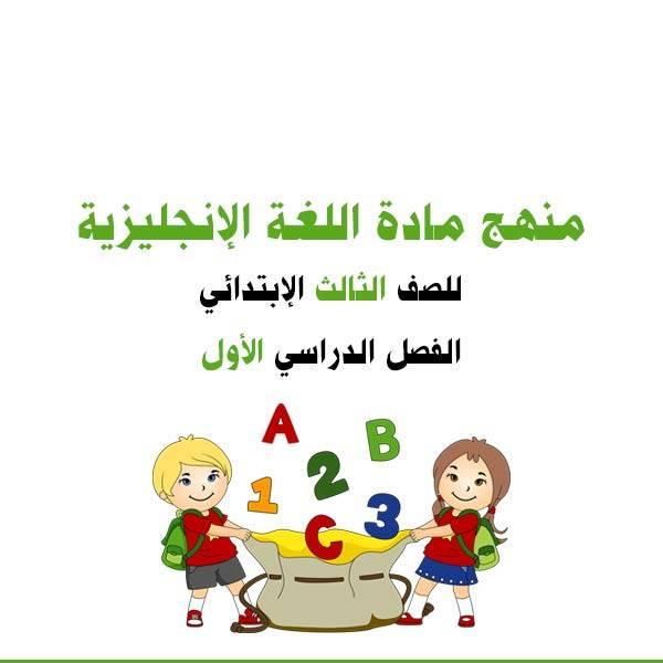 اللغة الإنجليزية - الصف الثالث الإبتدائي - الفصل الدراسي الأول  | منهج الصف الثالث الابتدائى third-Primary-education