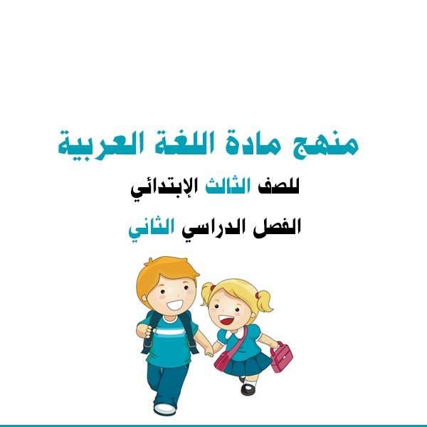 اللغة العربية - الصف الثالث الإبتدائي - الفصل الدراسي الثاني