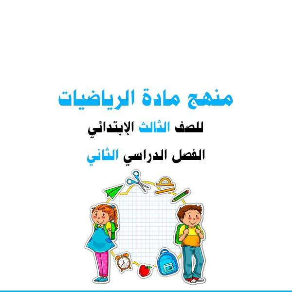 مادة الرياضيات - للصف الثالث الإبتدائي - الفصل الدراسي الثاني