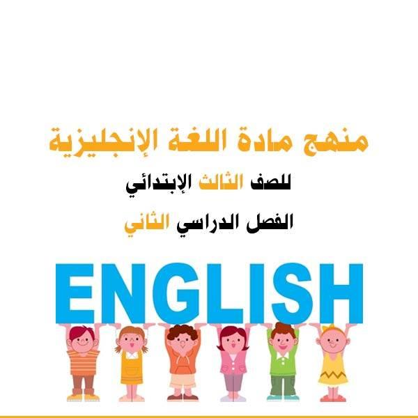 اللغة الإنجليزية - الصف الثالث الإبتدائي - الفصل الدراسي الثاني