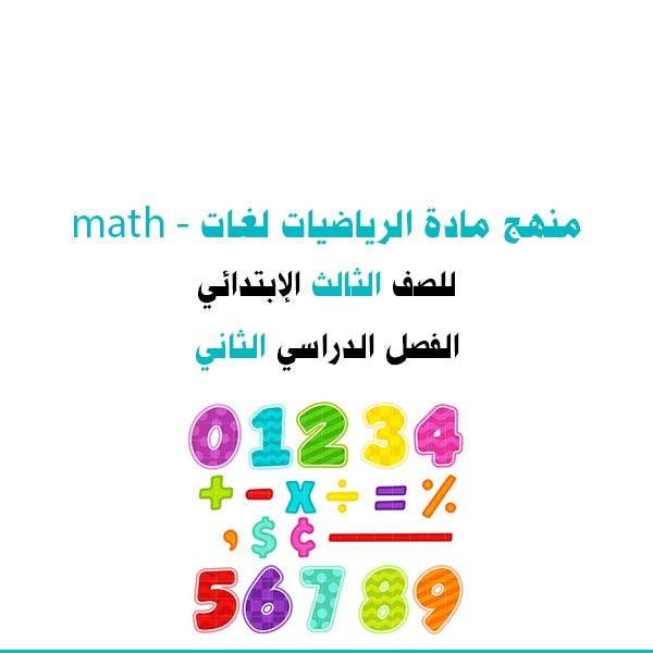 مادة الرياضيات لغات  - math للصف الثالث الإبتدائي - الفصل الدراسي الثاني