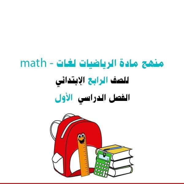 مادة الرياضيات لغات - math للصف الرابع الإبتدائي - الفصل الدراسي الأول