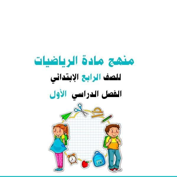 مادة الرياضيات - الصف الرابع الإبتدائي - الفصل الدراسي الأول