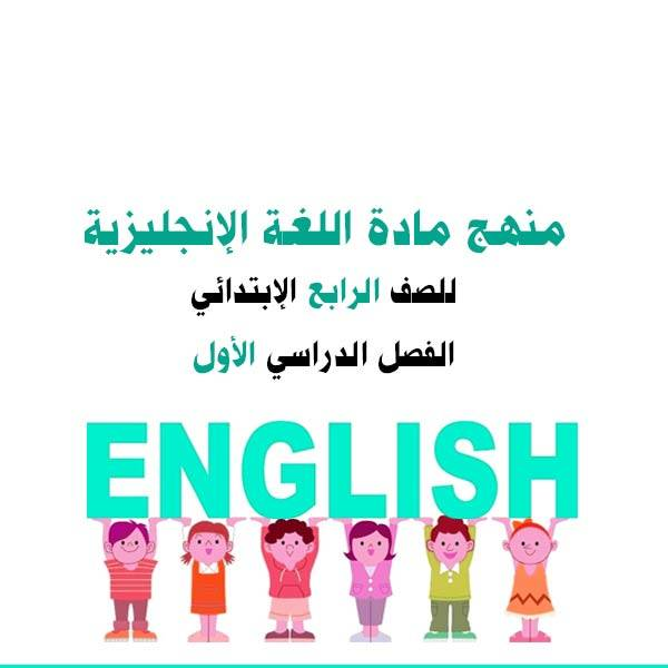 اللغة الإنجليزية - الصف الرابع الإبتدائي - الفصل الدراسي الأول