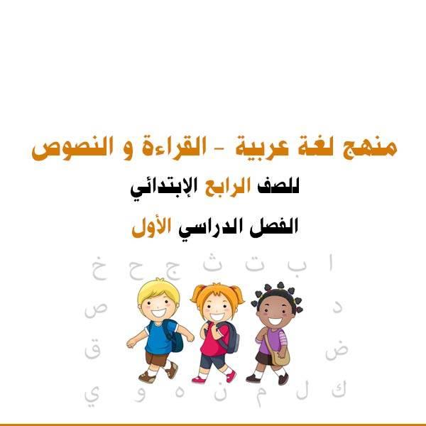 القراءة و النصوص - لغة عربية - الصف الرابع الإبتدائي - الفصل الدراسي الأول