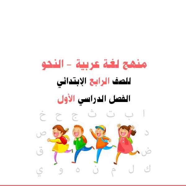 نحو - لغة عربية - الصف الرابع الإبتدائي - الفصل الدراسي الأول