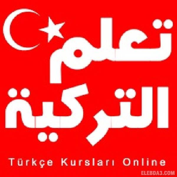 تعلم اللغة التركية مع رسلان ريحان (المستوى الرابع B2)