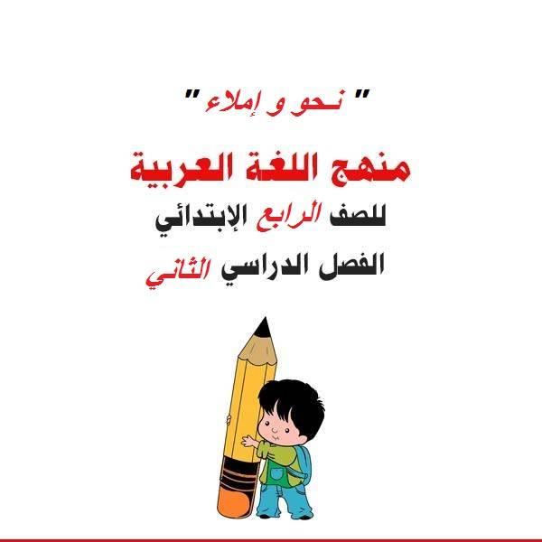 نحو و إملاء - منهج اللغة العربية - الصف الرابع الإبتدائي - الفصل الدراسي الثاني