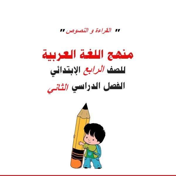 القراءة و النصوص - لغة عربية - الصف الرابع الإبتدائي - الفصل الدراسي الثاني