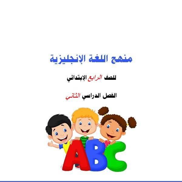منهج اللغة الإنجليزية - الصف الرابع الإبتدائي - الفصل الدراسي الثاني