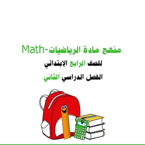 مادة الرياضيات math - للصف الرابع الإبتدائي - الفصل الدراسي الثاني