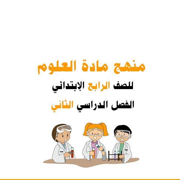 مادة العلوم - الصف الرابع الإبتدائي - الفصل الدراسي الثاني