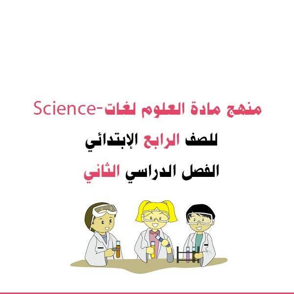 منهج مادة العلوم (لغات Science) - الصف الرابع الإبتدائي - الفصل الدراسي الثاني